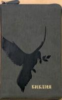 БИБЛИЯ 055 Z Серый ребристый графит, голубь, искусственная кожа, молния, две закладки, золотой срез, параллельные места, крупный шрифт /143х220/