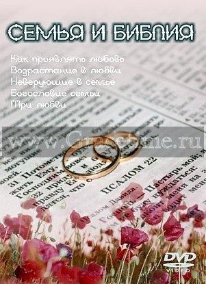 СЕМЬЯ И БИБЛИЯ - 1 DVD