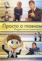 ПРОСТО О ГЛАВНОМ - 1 DVD
