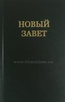 НОВЫЙ ЗАВЕТ. Синодальный перевод. Твердая обложка (135х210)