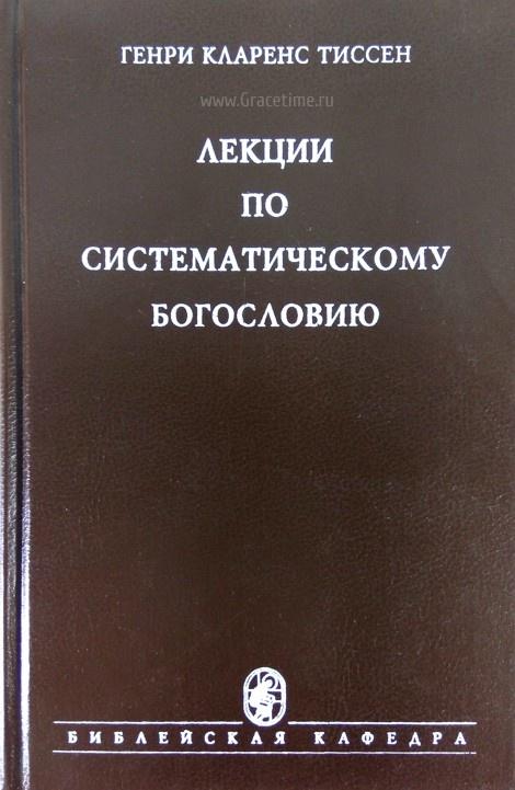 ЛЕКЦИИ ПО СИСТЕМАТИЧЕСКОМУ БОГОСЛОВИЮ. Генри Кларенс Тиссен