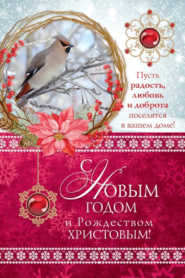 Днем молодежи, христианская открытка на новый год