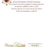 Открытка одинарная 10x15: C Новым Годом и Рождеством Христовым!
