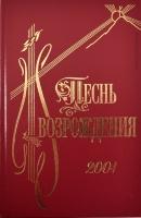ПЕСНЬ ВОЗРОЖДЕНИЯ 2001. Сборник песен