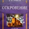 ОТКРОВЕНИЕ. Откровение о Царстве Христа. Джеймс Рэмси