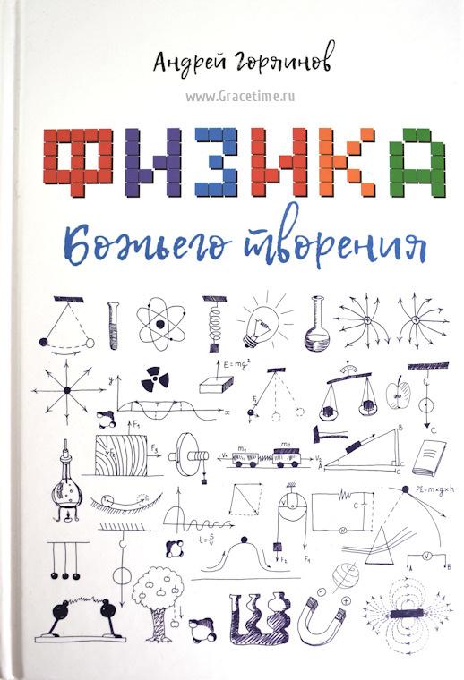 ФИЗИКА БОЖЬЕГО ТВОРЕНИЯ. Андрей Горяинов