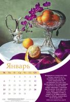 Перекидной календарь эконом 2019: Слова любви