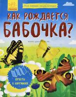МОЯ ПЕРВАЯ ЭНЦИКЛОПЕДИЯ. Как рождается бабочка? 3+