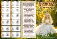 Листовой календарь 2020: Молитва Живый в помощи Вышнего /формат А3/