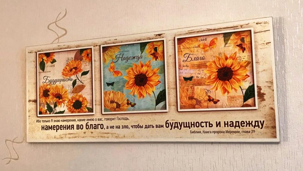 Картина на дереве: НАМЕРЕНИЯ ВО БЛАГО /20х50/