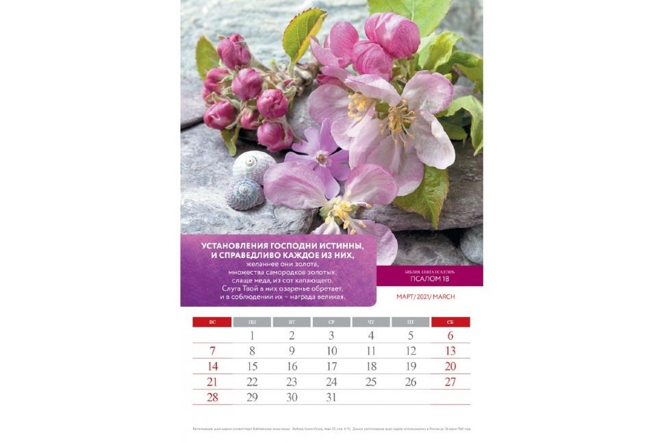 Перекидной календарь 2021: Псалмы радости