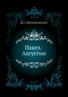 ПАВЕЛ. АВГУСТИН. Д. С. Мережковский