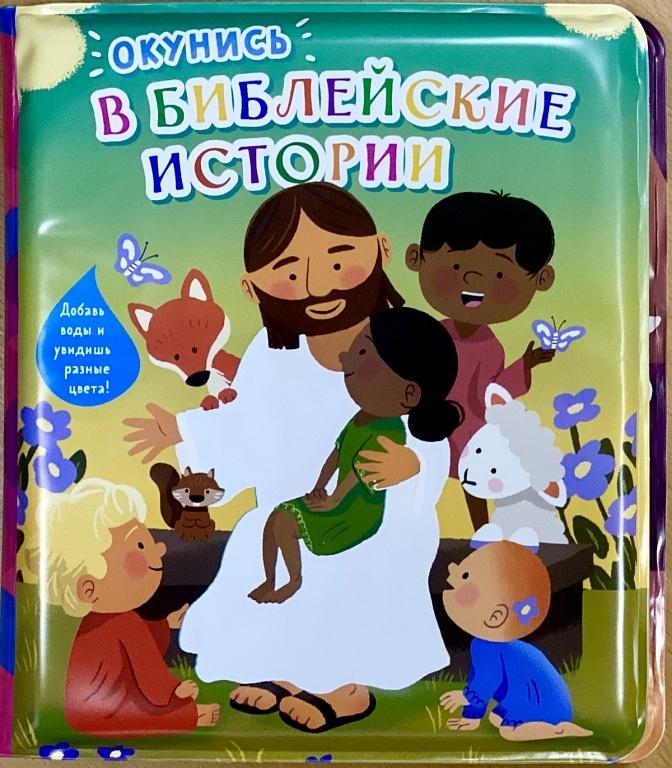 ОКУНИСЬ В БИБЛЕЙСКИЕ ИСТОРИИ. Добавь воды и увидишь разные цвета!