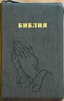 БИБЛИЯ 055 Z Серый ребристый графит, руки молящегося, искусственная кожа, молния, две закладки, золотой срез, параллельные места, крупный шрифт /143х220/