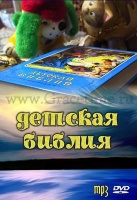 ДЕТСКАЯ БИБЛИЯ - 1 DVD