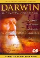 ДАРВИН. Путешествие, которое потрясло весь мир - 1 DVD