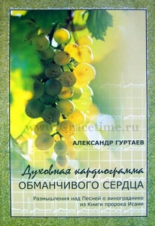 ДУХОВНАЯ КАРДИОГРАММА ОБМАНЧИВОГО СЕРДЦА. Александр Гуртаев