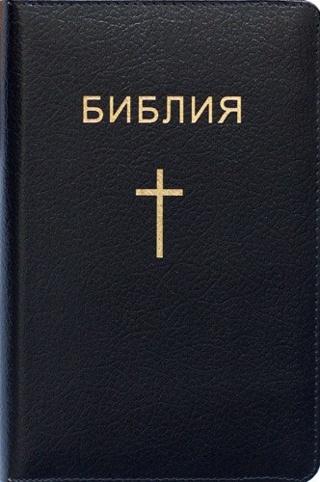 БИБЛИЯ. Кожанный переплет, золотой срез, закладка. Черная (125х190)