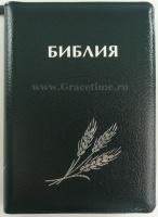 БИБЛИЯ КАНОНИЧЕСКАЯ (115х165) Кожаный переплет, темно-синий цв., серебрян. обрез, замок, штамп колос