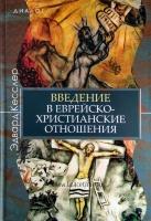 ВВЕДЕНИЕ В ЕВРЕЙСКО-ХРИСТИАНСКИЕ ОТНОШЕНИЯ. Эдвард Кесслер