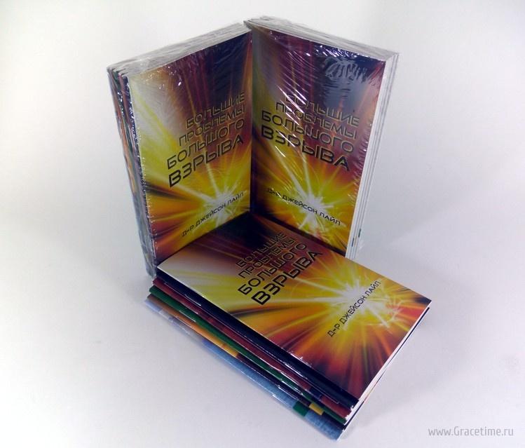 ОТВЕТЫ В БЫТИИ. Комплект из 6 брошюр