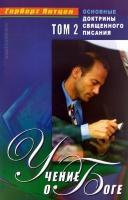 ОСНОВНЫЕ ДОКТРИНЫ СВЯЩЕННОГО ПИСАНИЯ. Учение о Боге. Том 2. Герберт Янтцен
