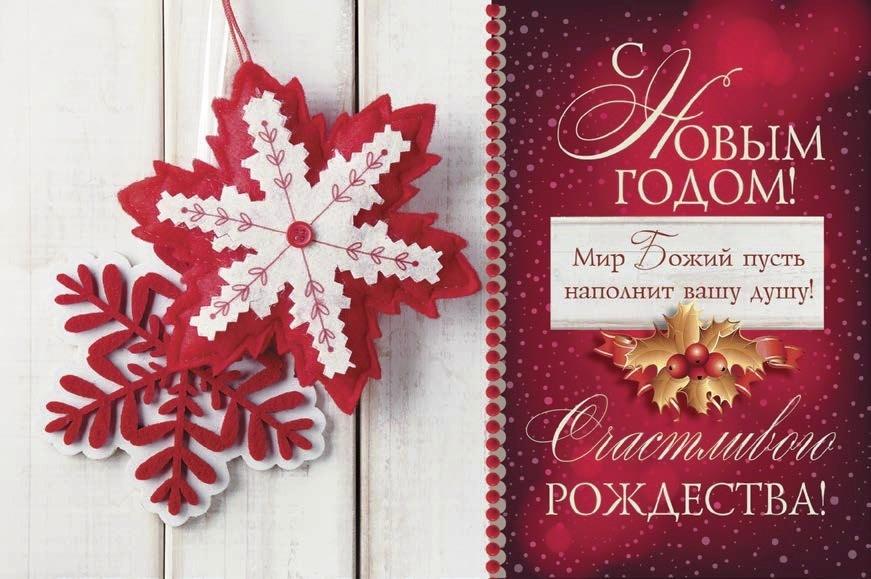 Открытка одинарная 10x15: C Новым Годом! Счастливого Рождества!