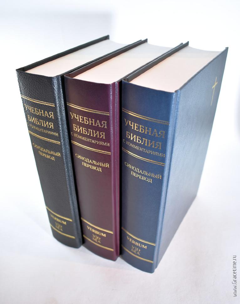 УЧЕБНАЯ БИБЛИЯ С КОММЕНТАРИЯМИ. Синодальный перевод /твердый виниловый переплет, синий, коричневый и черный цвет/