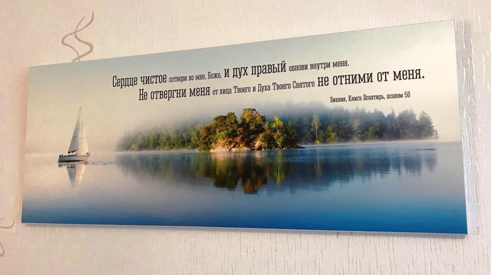 Картина на дереве: СЕРДЦЕ ЧИСТОЕ /20х50/
