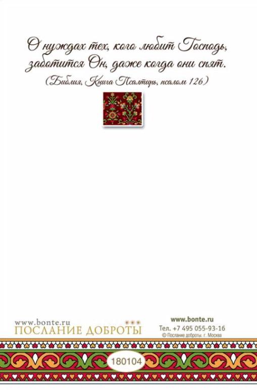 Открытка одинарная 10x15: В День Рождения!