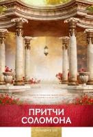 Перекидной календарь 2021: Притчи Соломона