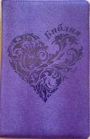 БИБЛИЯ 055 Z Фиолетовый ребристый цвет, сердце, искусственная кожа, молния, две закладки, золотой срез, параллельные места, крупный шрифт /143х220/