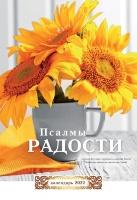 Перекидной календарь 2022: Псалмы радости