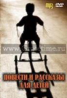 ПОВЕСТИ И РАССКАЗЫ ДЛЯ ДЕТЕЙ - 1 DVD