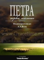 ПЕРВОЕ ПОСЛАНИЕ ПЕТРА. Андрей Вовк - 9 DVD