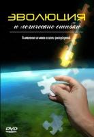 ЭВОЛЮЦИЯ И ЛОГИЧЕСКИЕ ОШИБКИ - 1 DVD
