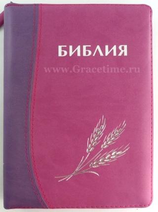 БИБЛИЯ КАНОНИЧЕСКАЯ (115х165) Кожаный переплет, фиолетово-розовый цв., серебрян. обрез, замок, штамп колос