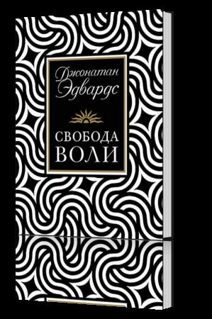 СВОБОДА ВОЛИ. Джонатан Эдвардс