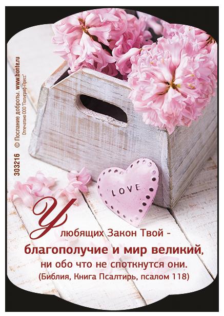 Магнит 7x10: У любящих закон Твой