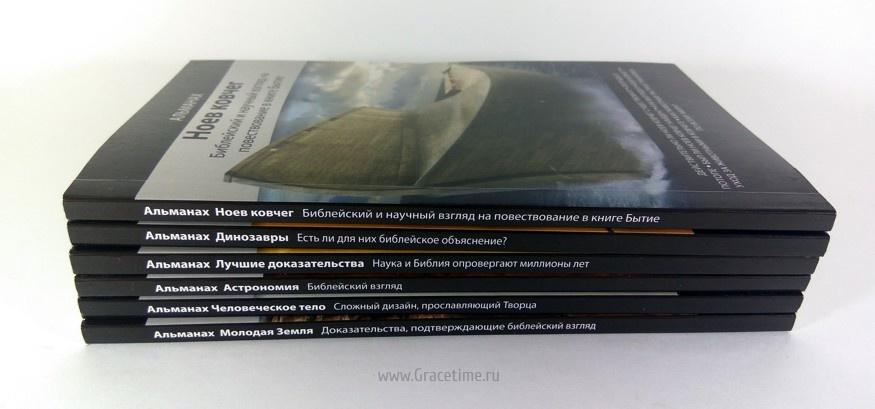 ОТВЕТЫ В БЫТИИ. Комплект из 6 альманахов