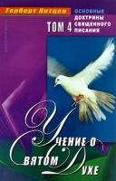 ОСНОВНЫЕ ДОКТРИНЫ СВЯЩЕННОГО ПИСАНИЯ. Учение о Святом Духе. Том 4. Герберт Янтцен