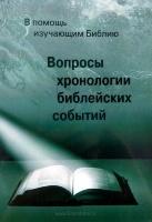 ВОПРОСЫ ХРОНОЛОГИИ БИБЛЕЙСКИХ СОБЫТИЙ. Александр Олейников