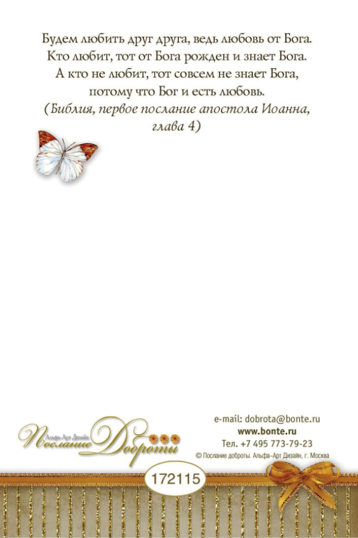 Открытка одинарная 10x15: С Любовью!