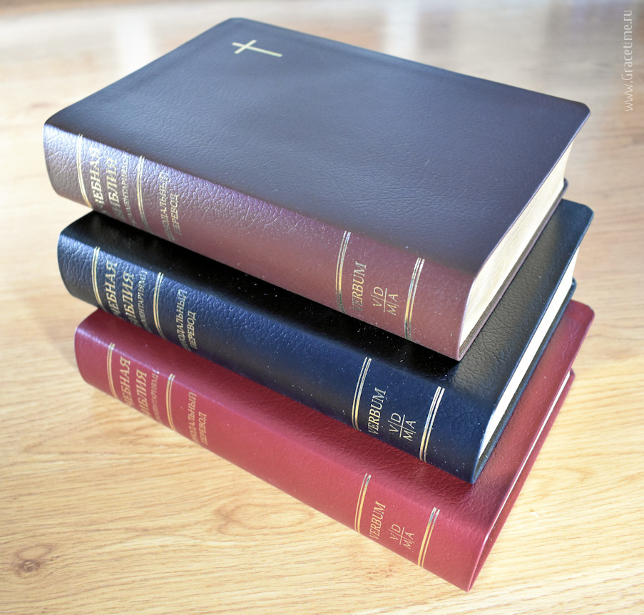 УЧЕБНАЯ БИБЛИЯ С КОММЕНТАРИЯМИ. Синодальный перевод /кожаный переплет, бордовый, коричневый и черный цвет/