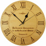 """Часы настенные из дерева: """"Видимое временно, а невидимое вечно"""" 2 Кор. 4:18 /Римские/"""