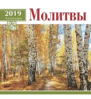 Перекидной календарь 2019: Молитвы