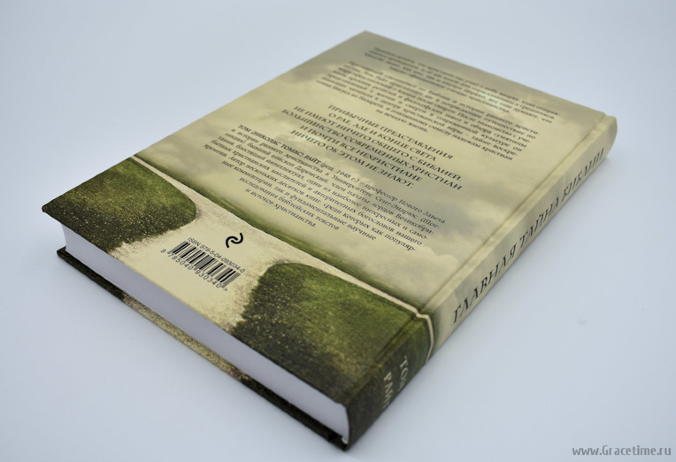 ГЛАВНАЯ ТАЙНА БИБЛИИ. Смерть и жизнь после смерти в христианстве. Том Райт. /2-е издание/