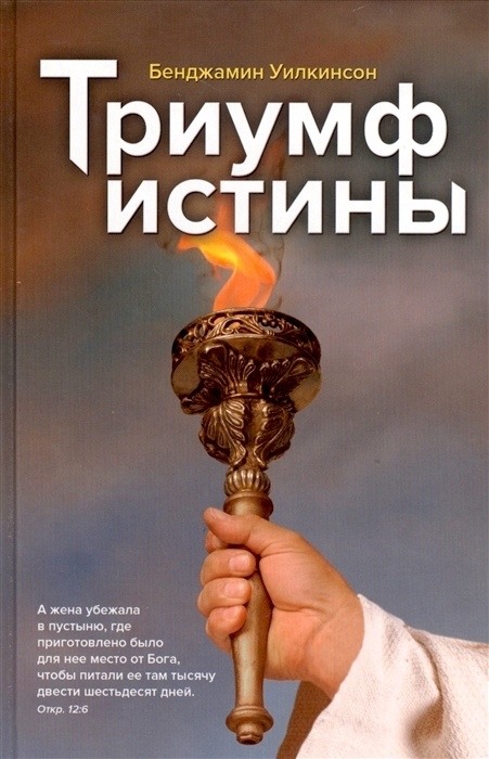 ТРИУМФ ИСТИНЫ. Бенджамин Уилкинсон