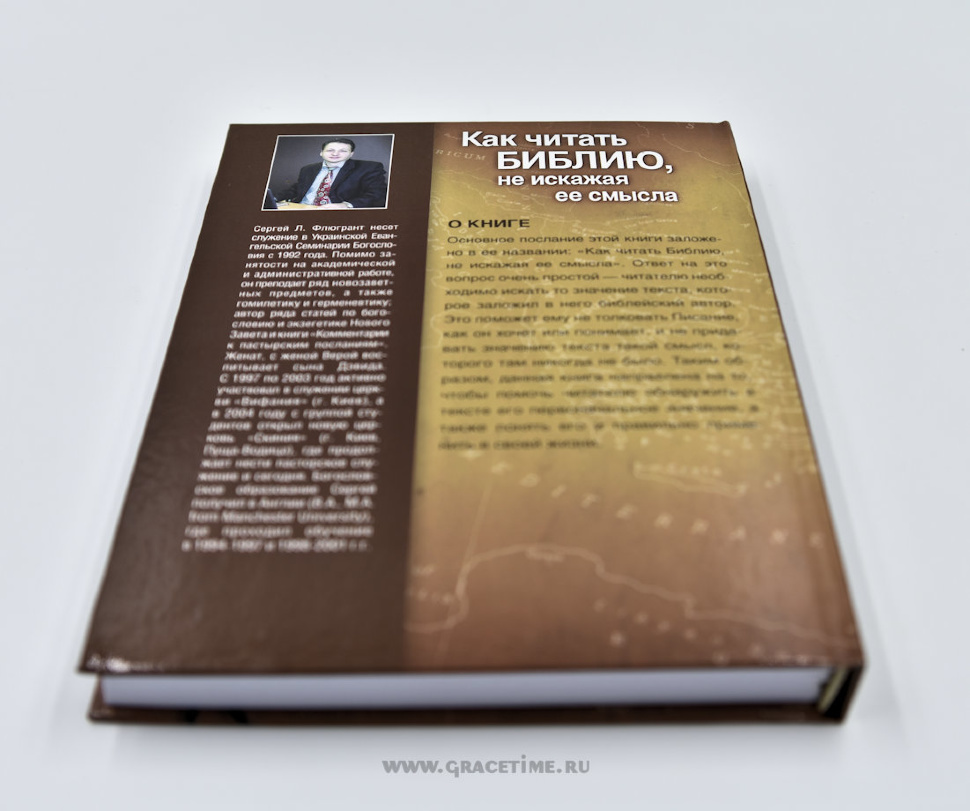 КАК ЧИТАТЬ БИБЛИЮ, НЕ ИСКАЖАЯ ЕЕ СМЫСЛА: Учебник по герменевтике. С. Л. Флюгрант