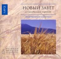 НОВЫЙ ЗАВЕТ В СИНОДАЛЬНОМ ПЕРЕВОДЕ. Инсценированная запись - 1 CD
